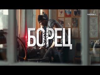 Борец (2017) HD
