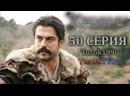 Основание Осман 50 серия русская озвучка Turok1990 смотреть онлайн