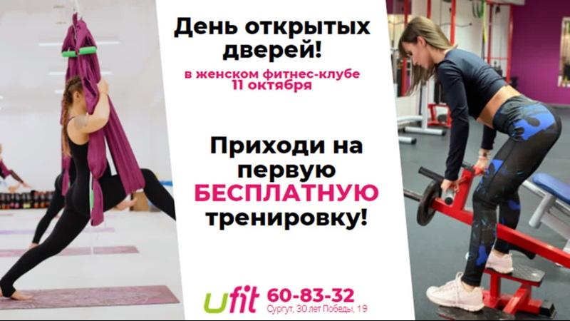 День открытых Дверей в фитнес-клубе Ufit!