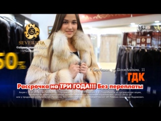 Северина Биробиджан 10-14 янв ГДК_10 сек - 1