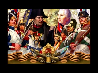 Арктида - Бородинское сражение