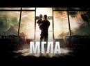 Мгла / The Mist 2007 60 FPS
