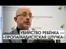 «Очередная пропагандистская штучка», — мразь Резников об убийстве укрофашистами ребёнка в Донбассе