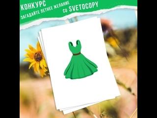 Загадайте летнее желание со SvetoCopy