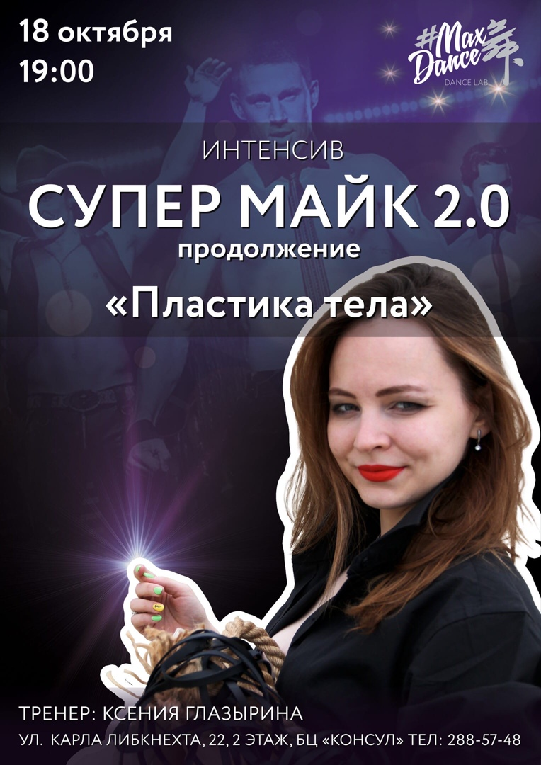 Афиша Екатеринбург ИНТЕНСИВ СУПЕР МАЙК