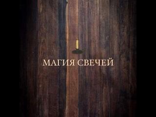 Video by Masterskaїa-Maguii Dve-Metly