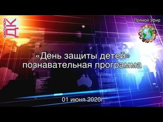 """ДК """"Хорлово""""  «День защиты детей» - познавательная программа"""