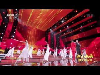 Huang Jingyu Johnny 黄景瑜🐋2020 China National Day «Китайская мечта · Ода Родине 2020» Песня《国旗之下》 01/10/2020