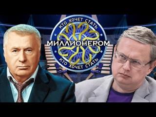 М.Г. Делягин с В.В. Жириновским на «Кто хочет стать миллионером?» у Д.Диброва