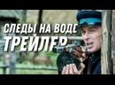 Следы на воде 2016 русский боевик новинка