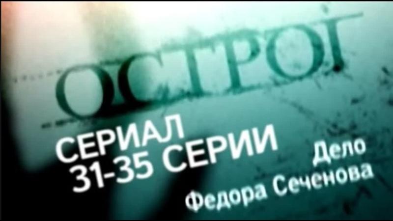 Острог Дело Фёдора Сеченова 31 32 33 34 35 серия 2006 Детектив Драма Криминал