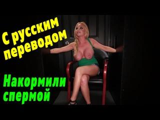 Rachele Richey ПОРНО С ПЕРЕВОДОМ [русские субтитры gloryhole milf mom милф мамка porn POV Blowjob сиськи big tits ass porno секс
