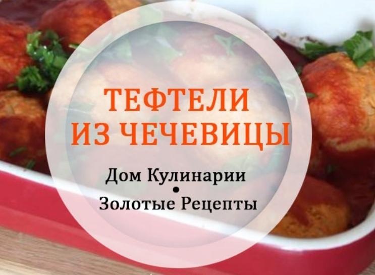 Тефтели из чечевицы в томатном соусе