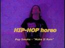 Hip-Hop Horeo / by Alexey Butin / Pop Smoke - Make It Rain / ТСК Территория Танца Ярославль