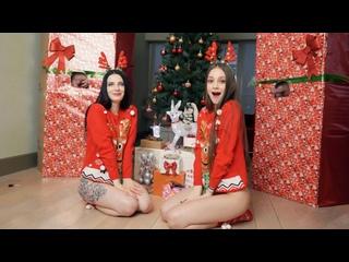 Милашки открыли свои новогодние подарки, а там [2020 г., All Sex, Blowjob, FFMM, Cum In Mouth, Teen, POV, Секс Порно Русское]