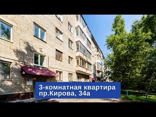 Продаётся 3-комн. квартира по адресу: пр. Кирова, 34а