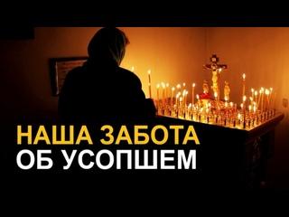 Как помочь усопшему — Осипов Алексей Ильич