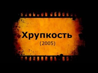 """Кино """"АLive#2165.[H\ /r u p\ /k o s\ /t=05"""" MaximuM"""
