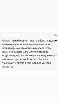 Антон Филиппов фото №46
