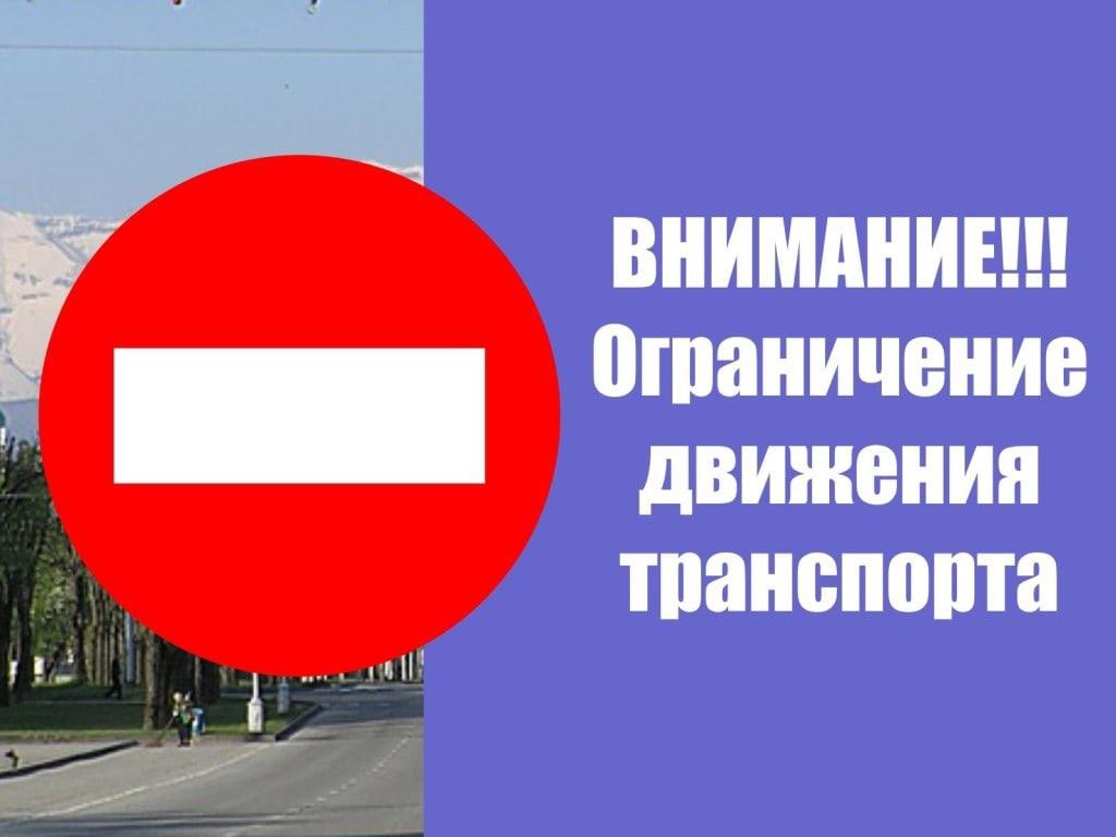9 мая в Можге будет временно ограничено движение транспортных средств.