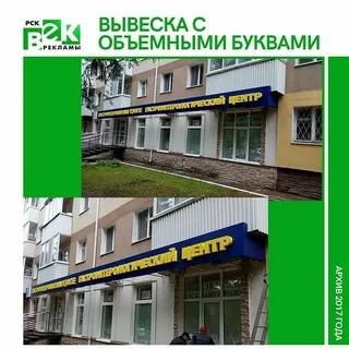 Наружная реклама Стерлитамак