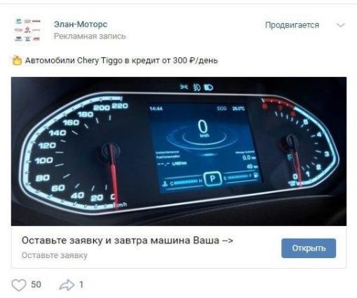 Продвижение автобизнеса в соцсетях | Чат-бот, приложение и таргет ВКонтакте