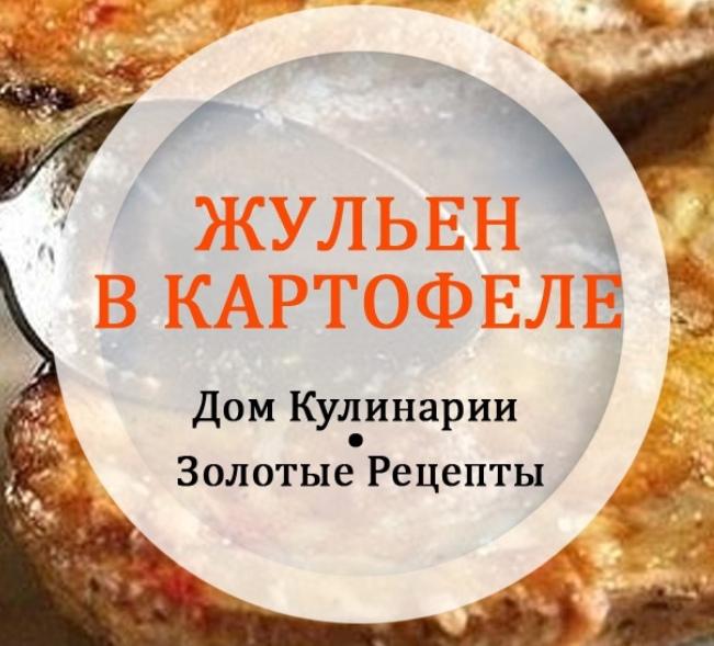 ЖУЛЬЕН В КАРТОФЕЛЕ