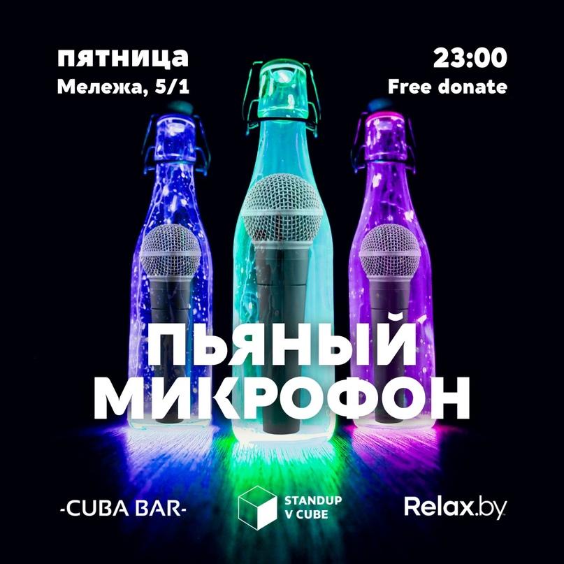 30 июля / ПЯТНИЦА в Cuba Bar на ул. Мележа, 5/1.