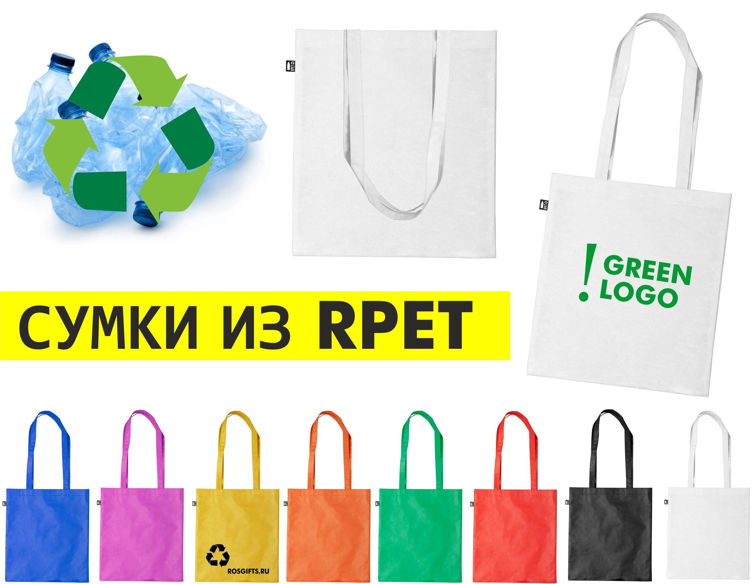 сумки из переработанного пластика