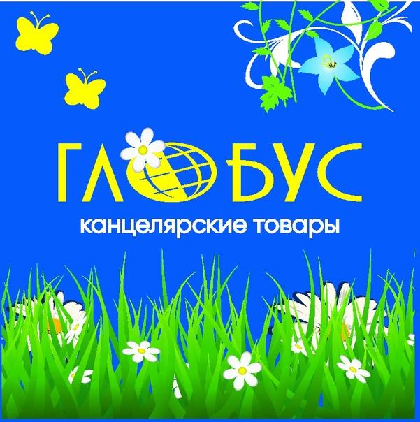 Магазин Глобус Новочеркасск Официальный Сайт