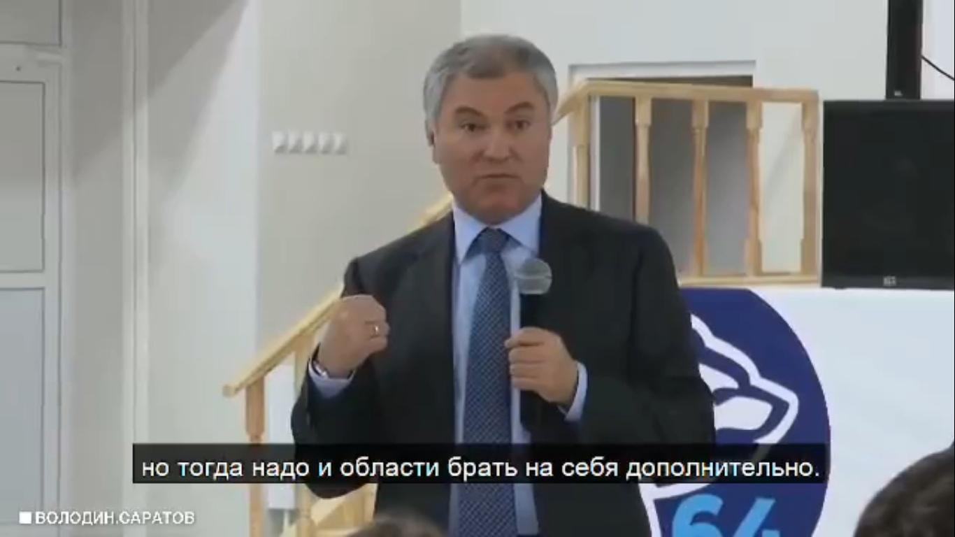 Володин - областным депутатам: «Каких команд-то ждете?»