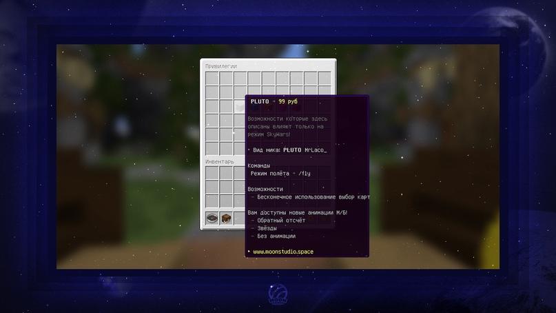 Сборка «MoonSkyWars» v2.0 — Увлекательные небесные бои! (60 арен), изображение №19