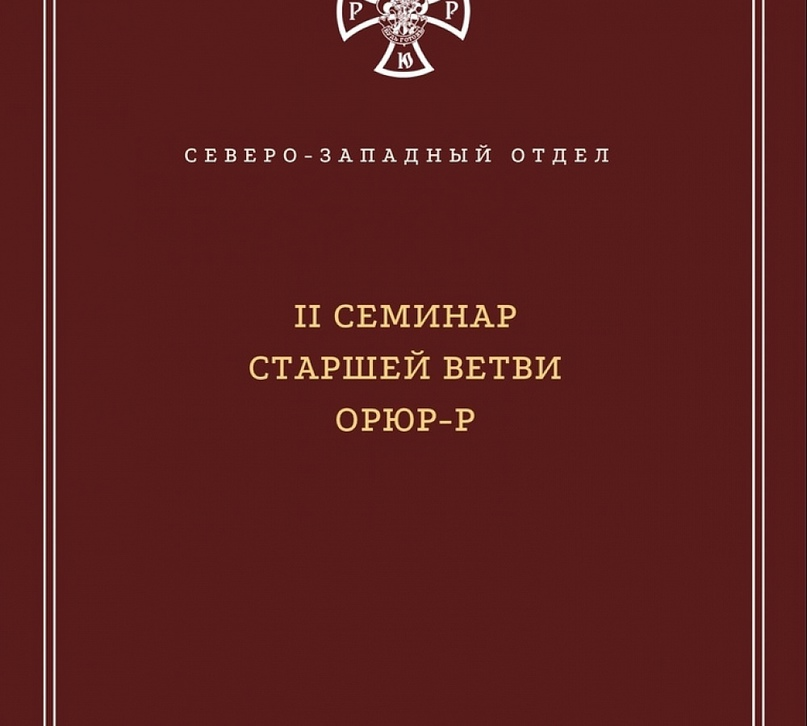 II Семинар по работе старшей ветви ОРЮР-Р в Санкт-Петербурге