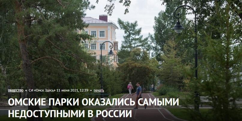 ОМСКИЕ ПАРКИ ОКАЗАЛИСЬ САМЫМИ НЕДОСТУПНЫМИ В РОССИИ