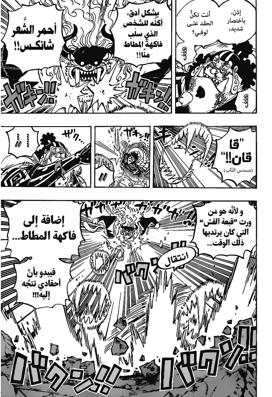 one piece arab 1018, image №7