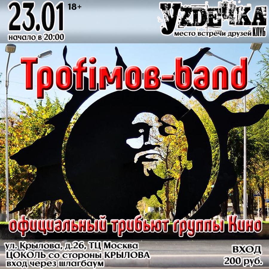 Афиша 23.01 // Троfiмов-band трибьют Кино // Уzдечка