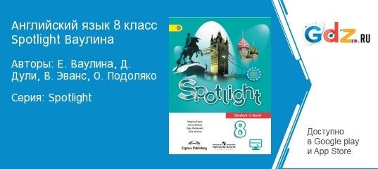 ГДЗ по Английскому языку за 8 класс Spotlight 8. Английский в фокусе Ваулина Ю.Е. Решебник