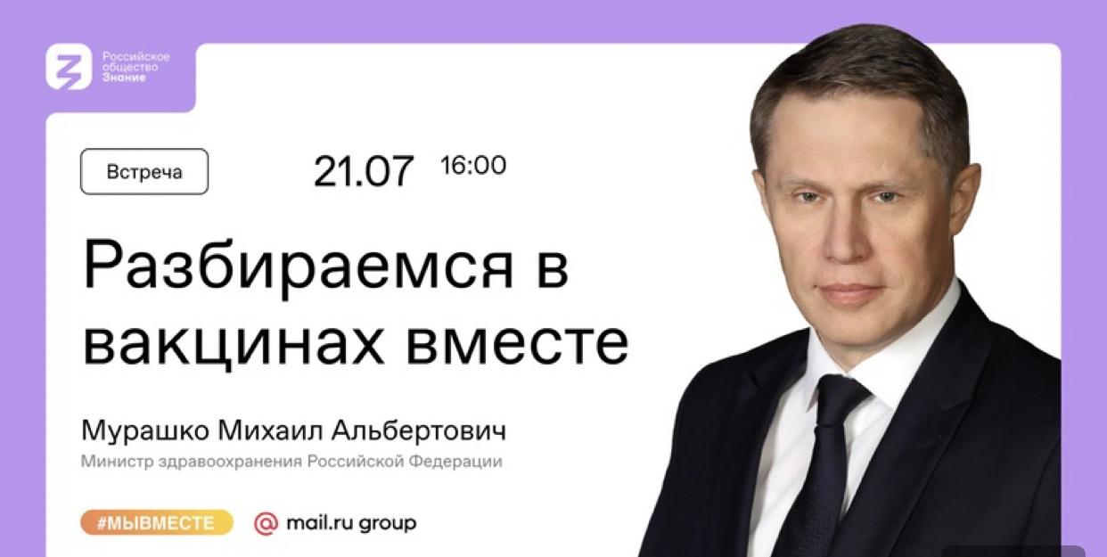 Глава Минздрава Михаил Мурашко ответит на вопросы о вакцинации