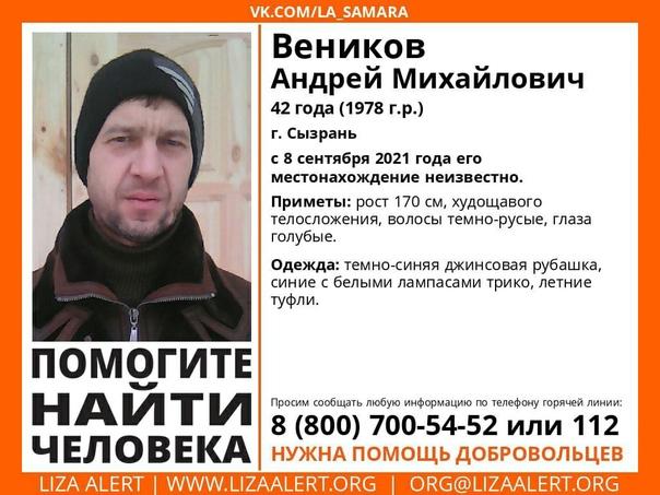 Внимние! Помогите найти человека!Пропал #Веников А...