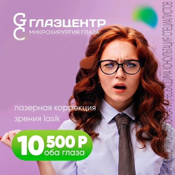 💎Поможем восстановить зрение методом Lasik БЕЗ БОЛ...