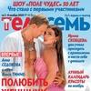 """Журнал """"Антенна-Телесемь. Волга"""""""