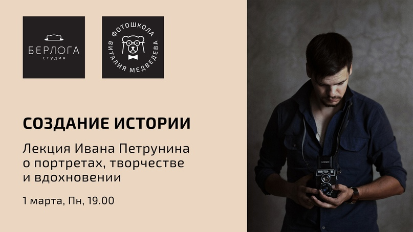 Лекция «СОЗДАНИЕ ИСТОРИИ» фотографа Ивана Петрунина.