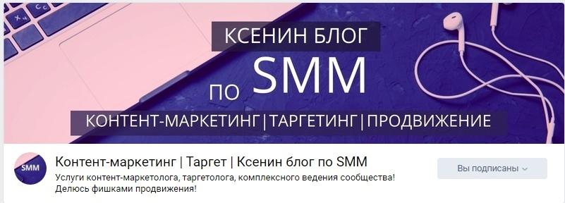 Чек-лист сообщества перед запуском рекламы ✅, изображение №2