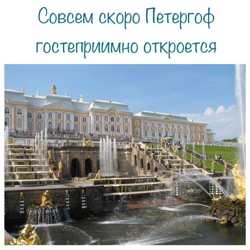 Совсем скоро Петергоф гостеприимно откроется