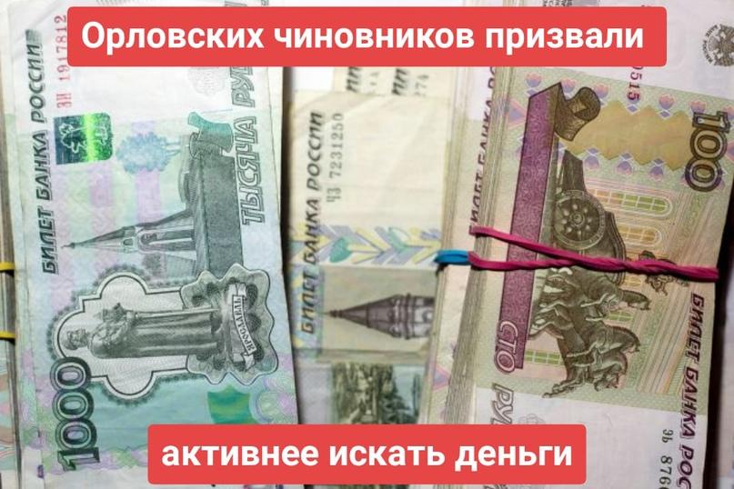 Орловских чиновников призвали активнее искать деньги