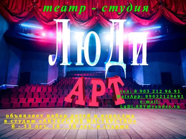 Театр-студия [club192390729 «Люди АРТ»] объявляет ...