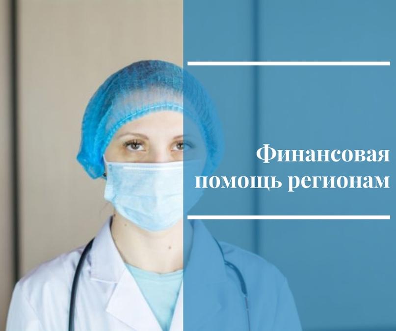 Правительство направит 85 млрд рублей на поддержку региональной плановой медпомо...