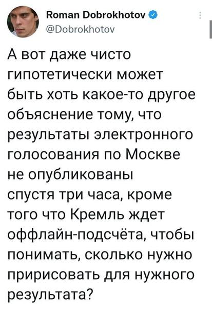 Объявление результатов онлайн-голосования в Москве...