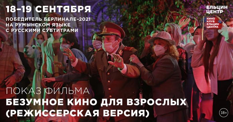 18 и 19 сентября в кинозале Ельцин Центра показываем фильм румынского режиссера...
