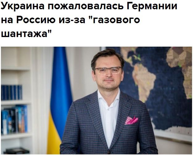 Министр иностранных дел Украины Дмитрий Кулеба обвинил Россию в использовании пр...
